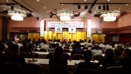 平成27年度 定期総会・安全大会を開催しました