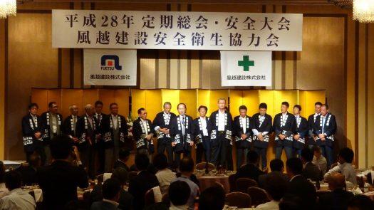 平成28年 定期総会・安全大会を開催しました