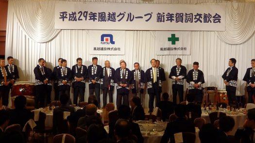平成29年 風越グループ 新年賀詞交歓会を開催しました