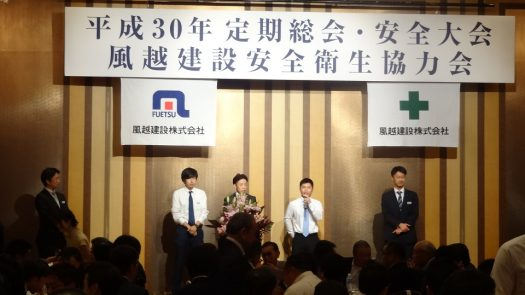 平成30年 定期総会・安全大会を開催しました