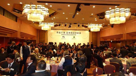 平成31年 新年賀詞交歓会を開催しました