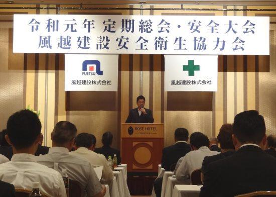 令和元年 定期総会・安全大会を開催しました